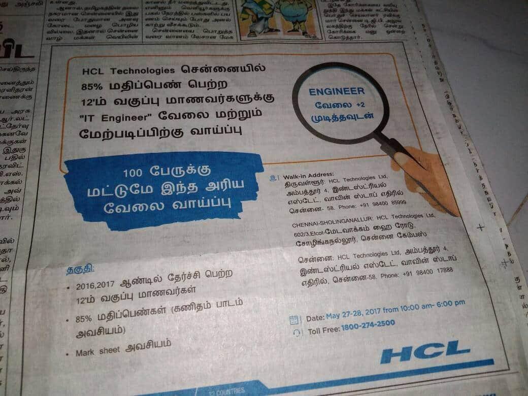 HCL Tech Tech Bee Programme