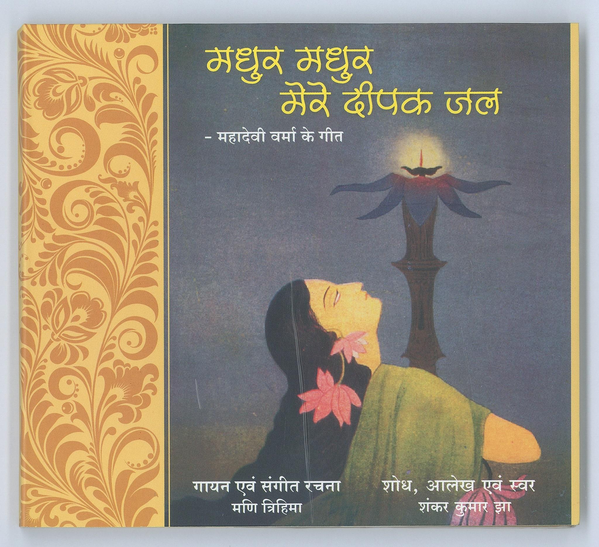 Cover of audio CD of Mahadevi Verma's selected verses.