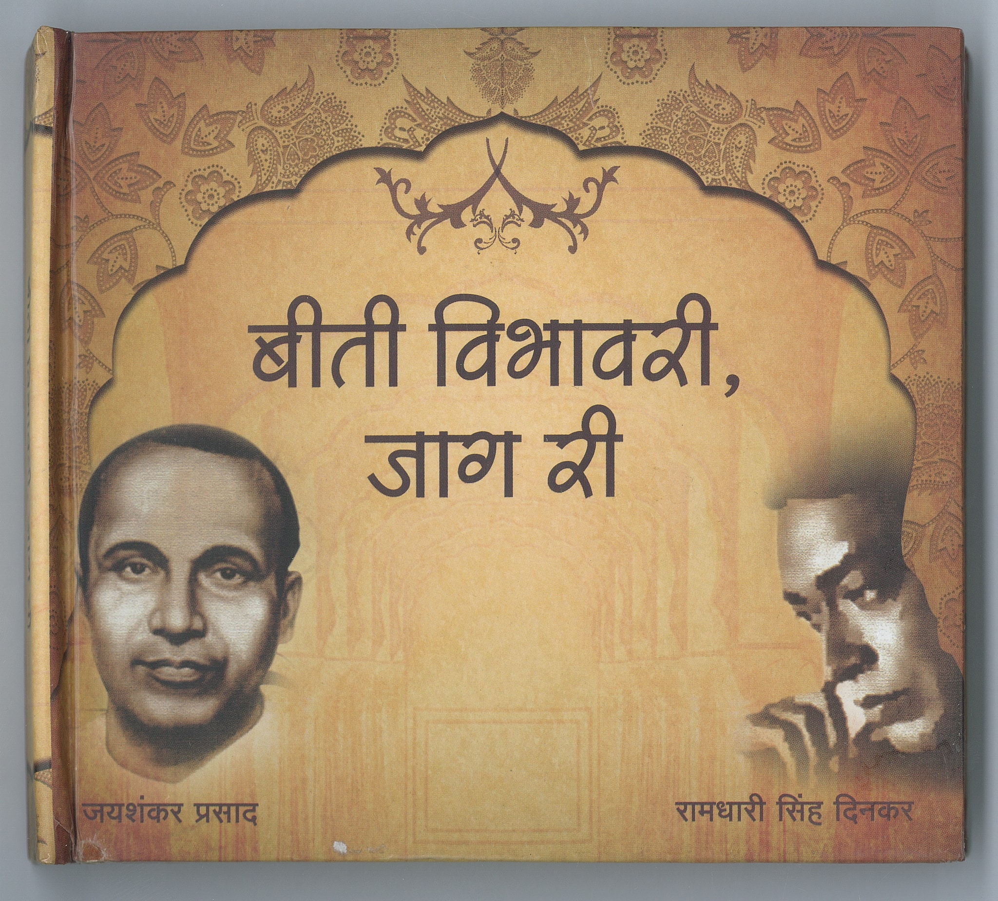 Cover of audio CD on poets Ramdhari Singh 'Dinkar' and Jaishankar Prasad.