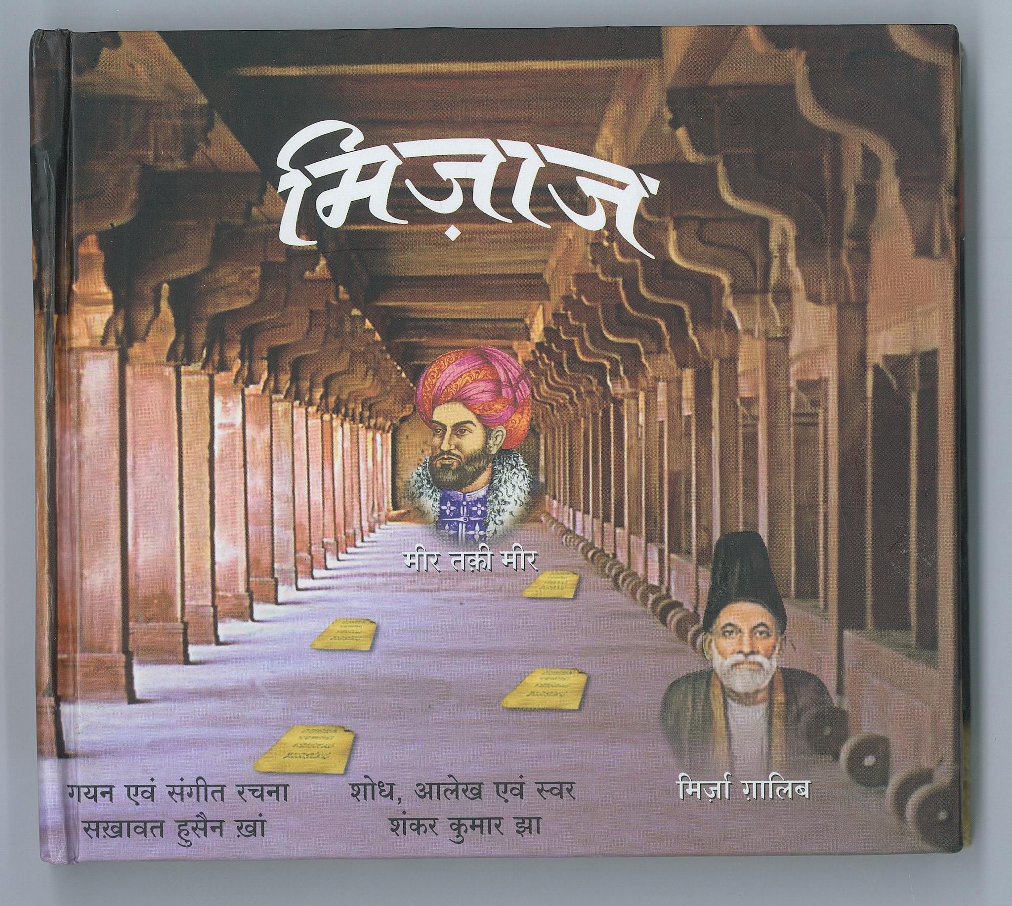 The CD on Urdu poets Mirza Ghalib and Mir Taqi Mir has been sung by Sakhawat Hussain Khan.